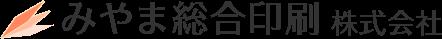 みやま総合印刷株式会社